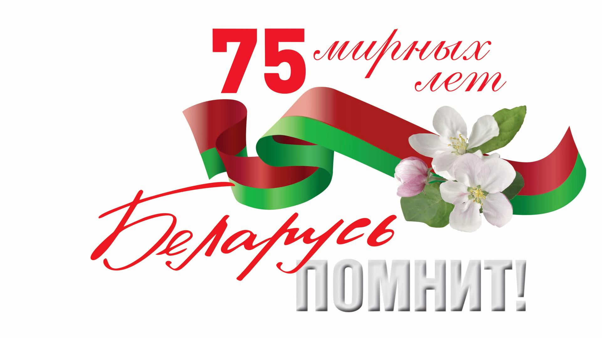 75th Anniversary of Victory