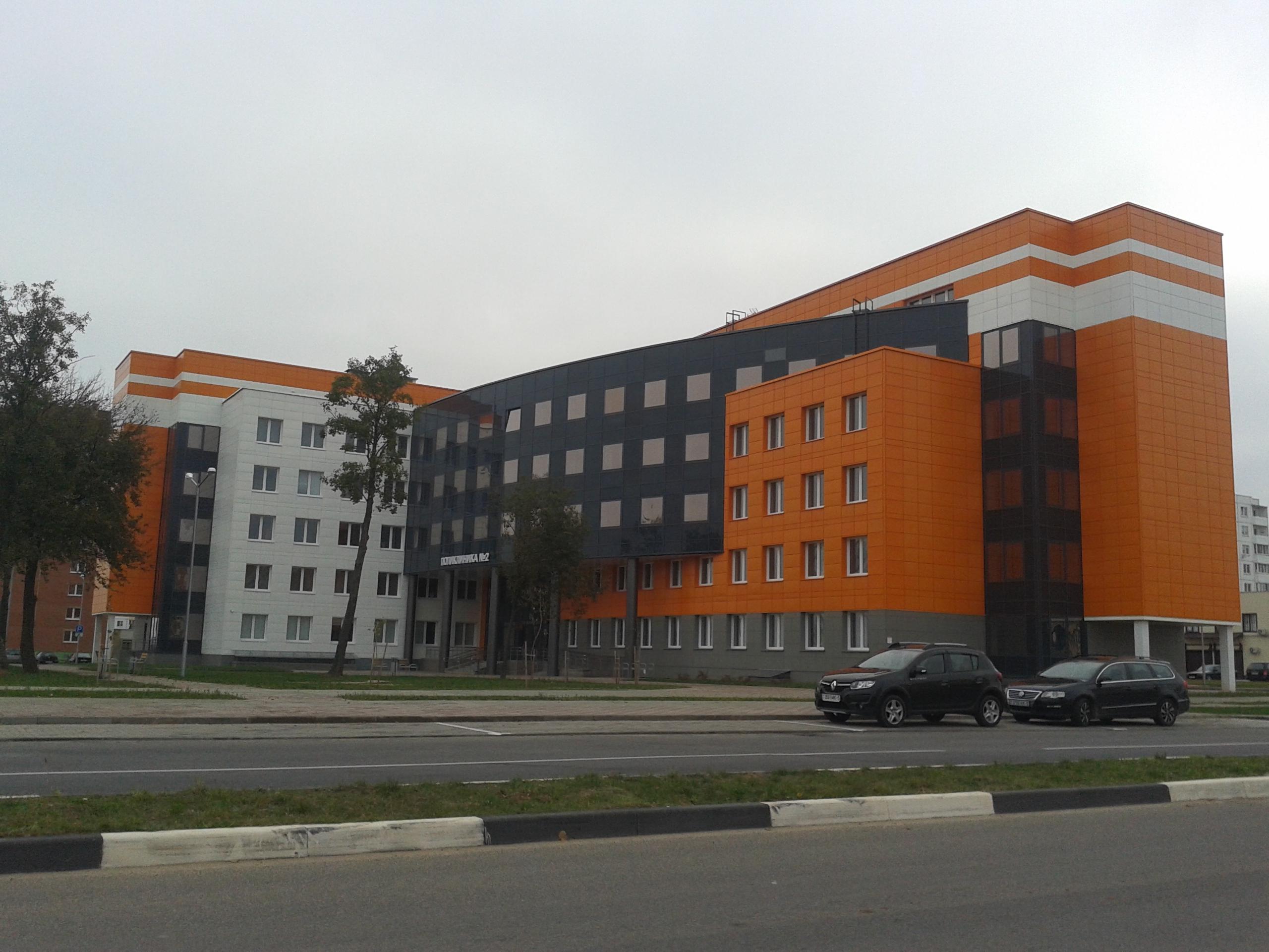 Поликлиника. Солигорск