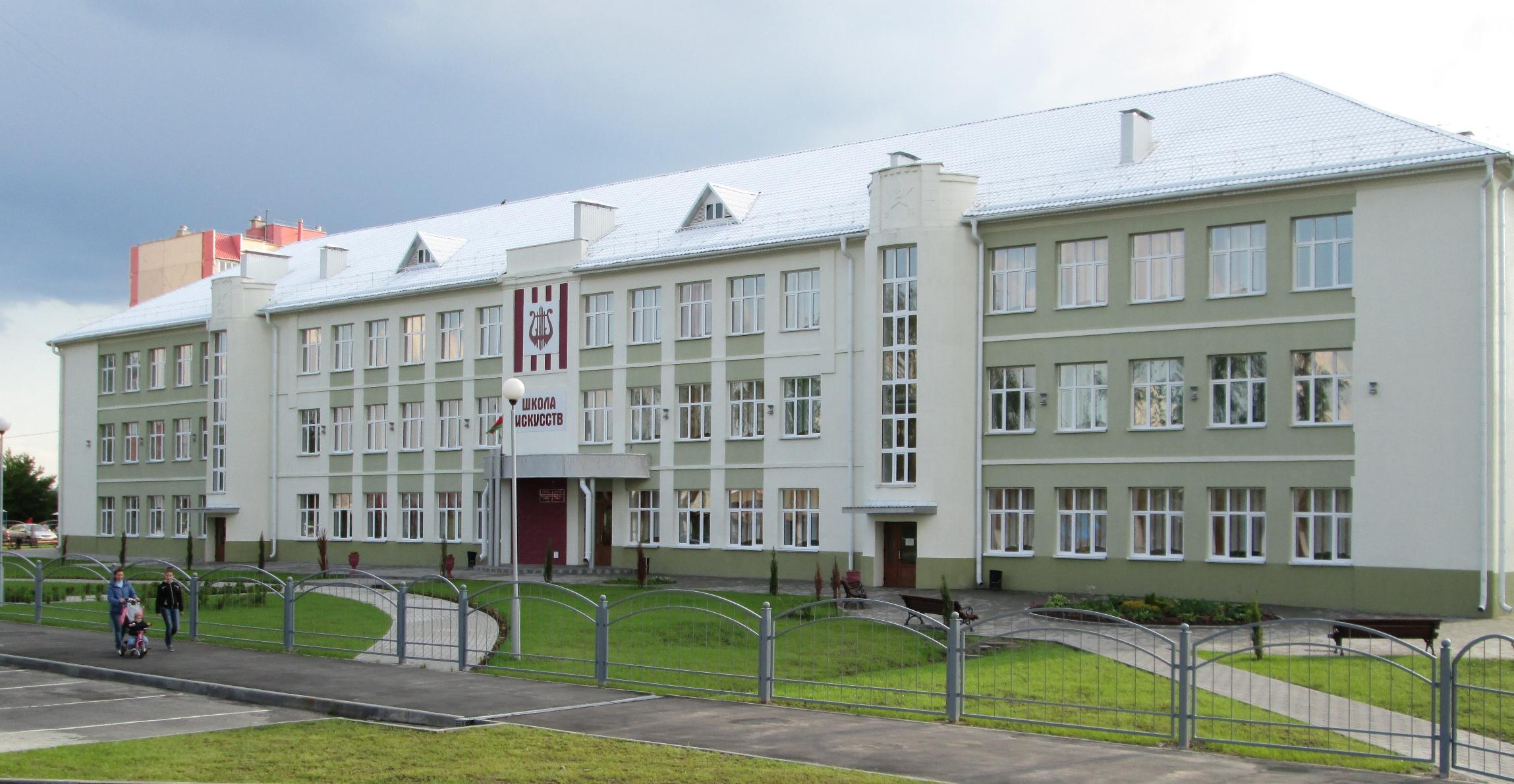 Школа искусств. г. Гомель